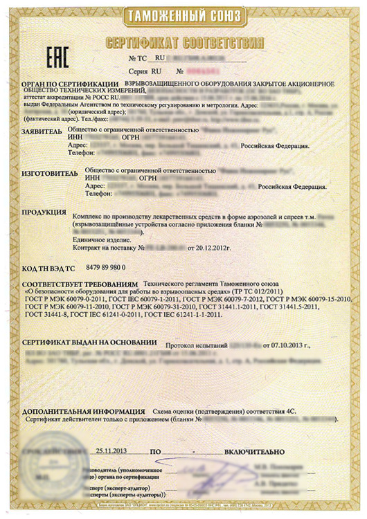 Сертификация иностранного медицинского оборудования добровольная сертификация марка года wtkm