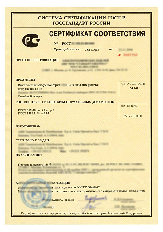 Сертификат соответствия гост р образец заполнения сертификация общее понятие