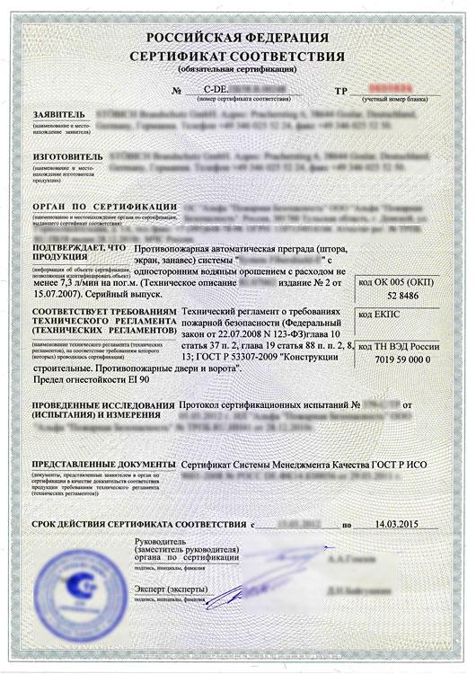 Пожарная сертификация дверей монк сертификация л2