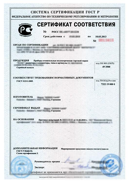 Срок действия добровольных сертификатов по гост р сертификация смк исо 9001 в газсерте